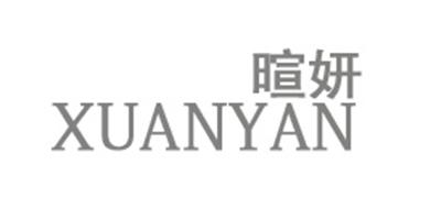 暄妍logo