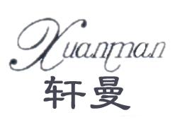 轩曼logo