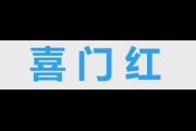 喜门红logo