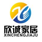 欣诚logo