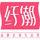 纤潮logo