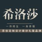 希洛莎logo