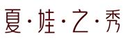 夏.娃.之.秀logo