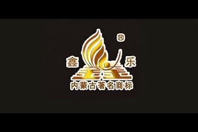 鑫乐logo
