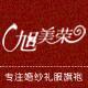 旭美荣服饰logo