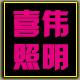 喜伟家居logo