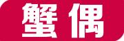 蟹偶logo