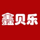 鑫贝乐logo