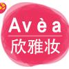 欣雅妆logo