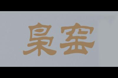 枭窑logo