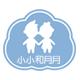 小小和月月logo