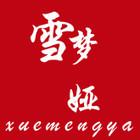 雪梦娅logo