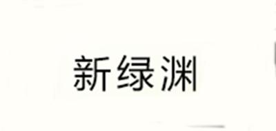 新绿渊logo
