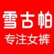 雪古帕logo