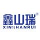 鑫山瑞logo