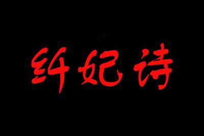 纤妃诗logo