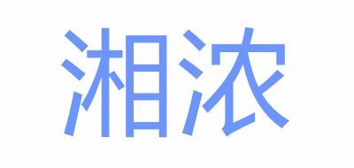 湘浓logo