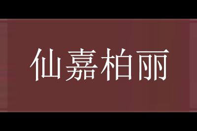 仙嘉柏丽logo
