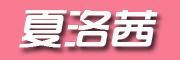 夏洛茜logo