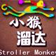 小猴溜达logo