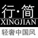 行简服饰logo