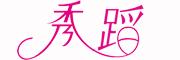 秀蹈logo