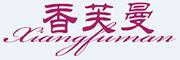 香芙曼logo
