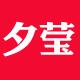 夕莹logo