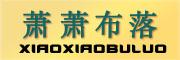 萧萧布落logo
