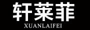 轩莱菲logo