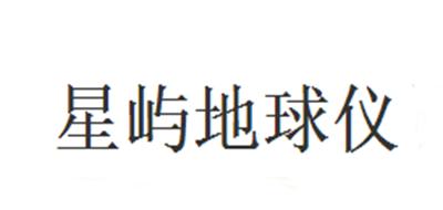 星屿地球仪logo