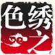 绣之色logo