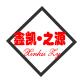 鑫凯之源logo