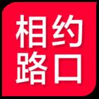相约路口logo