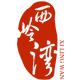 西岭湾logo