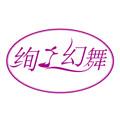 绚之幻舞logo