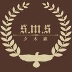 夕木森logo