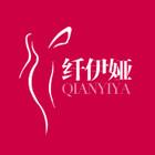 纤伊娅logo