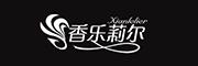 香乐莉尔logo