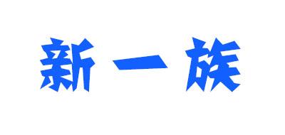 新一族logo