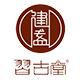 习古堂建盏logo