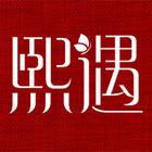 熙遇logo