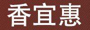 香宜惠logo