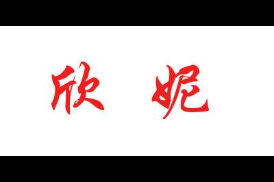 欣妮logo