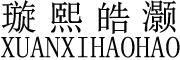 璇熙皓灏logo