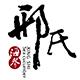 邢氏食品logo