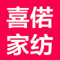 喜偌家纺logo