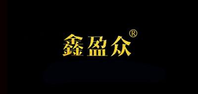 鑫盈众logo