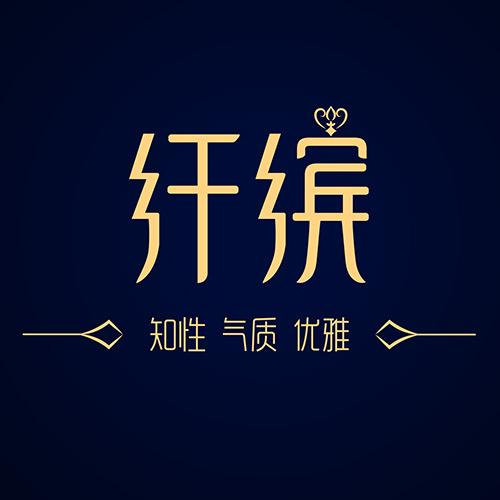 纤缤logo