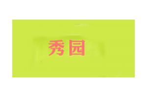秀园logo